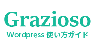 Grazioso:Wordpress 使い方ガイド